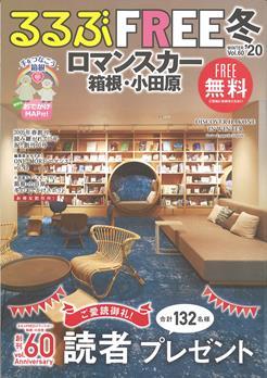 FREE ロマンスカー 箱根・小田原20冬 Vol.60