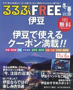 FREE 伊豆20冬春
