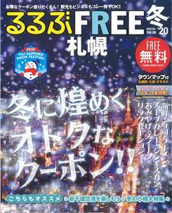 FREE 札幌20冬