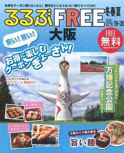 FREE 大阪19-20冬春夏