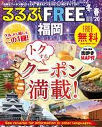 FREE 福岡20冬春