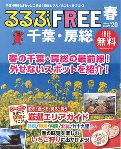 FREE 千葉・房総20春