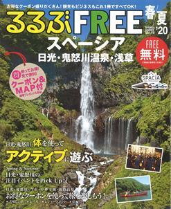 FREE  スペーシア 日光・鬼怒川温泉・浅草20春夏