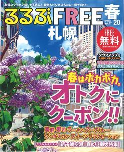 FREE 札幌20春