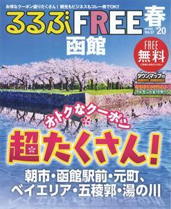 FREE 函館20春