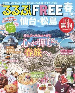 FREE 仙台松島20春