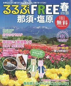 FREE 那須・塩原20春