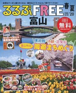 FREE 富山20春夏