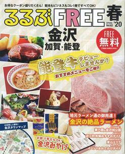FREE 金沢 加賀・能登20春
