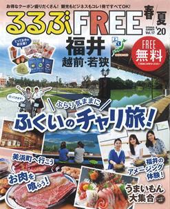 FREE 福井 越前・若狭20春夏
