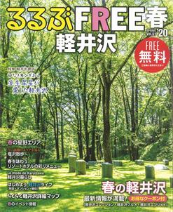 FREE 軽井沢20春