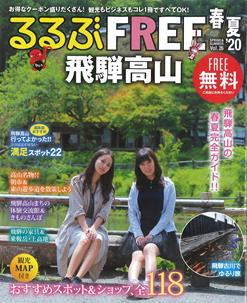 FREE 飛騨高山20春夏