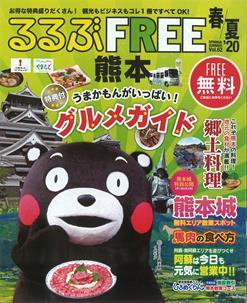 FREE 熊本20春夏