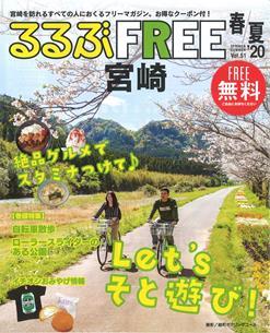 FREE 宮崎20春夏