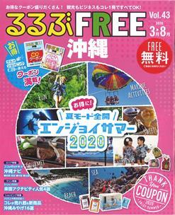 FREE 沖縄20 3~8月