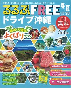 FREE ドライブ沖縄20春夏
