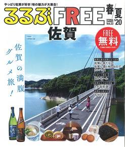 FREE 佐賀20春夏