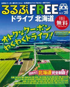 FREE ドライブ北海道20