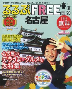 FREE 名古屋20春夏