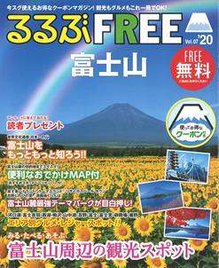 FREE 富士山20