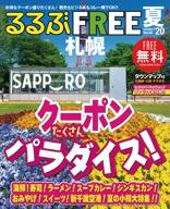 FREE 札幌20夏