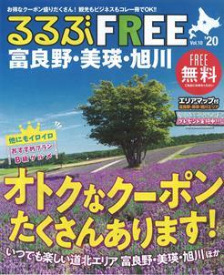 FREE 富良野・美瑛・旭川20