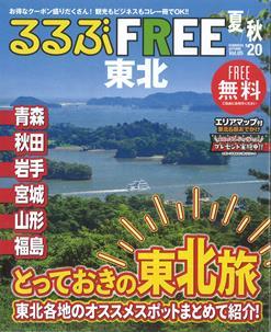 FREE 東北20夏秋
