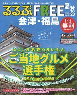 FREE 会津20夏秋