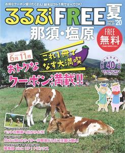 FREE 那須・塩原20夏