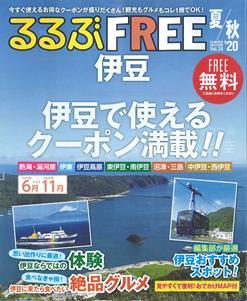 FREE 伊豆20夏秋