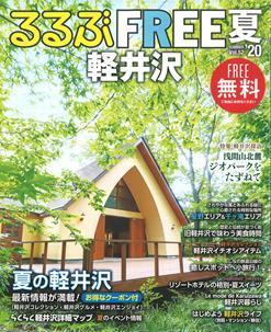 FREE 軽井沢20夏