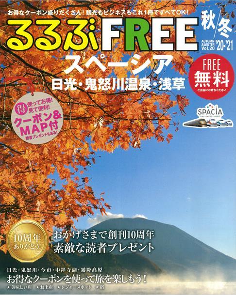 FREE  スペーシア 日光・鬼怒川温泉・浅草20-21秋冬