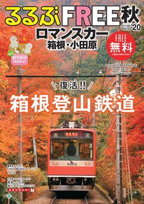 FREE ロマンスカー 箱根・小田原20秋