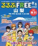 FREE 山梨20-21秋冬