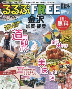 FREE 金沢 加賀・能登20夏秋冬