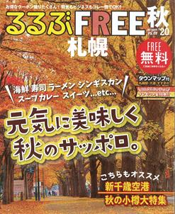 FREE 札幌20秋