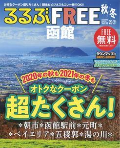 FREE 函館20-21秋冬