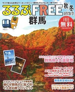 FREE 群馬20-21秋冬