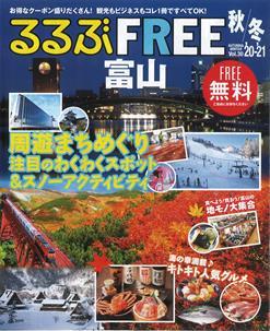 FREE 富山20-21秋冬