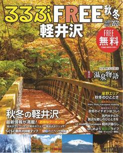 FREE 軽井沢20-21秋冬