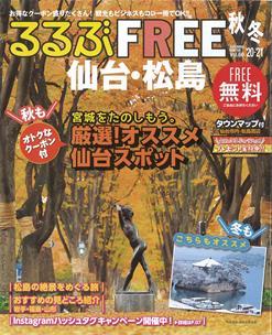 FREE 仙台松島20-21秋冬