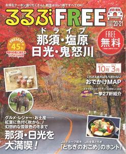 FREE ドライブ那須・塩原・日光・鬼怒川20-21(10月~3月)