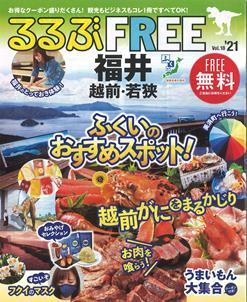 FREE 福井 越前・若狭21