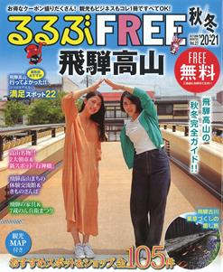 FREE 飛騨高山20-21秋冬
