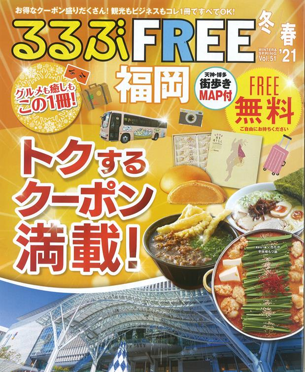 FREE 福岡21冬春