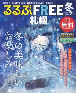 FREE 札幌21冬