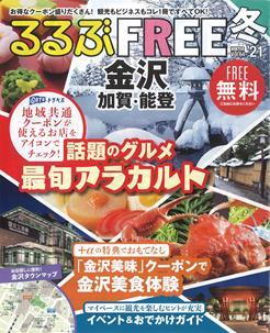 FREE 金沢 加賀・能登21冬