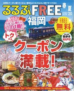 FREE 福岡20春夏