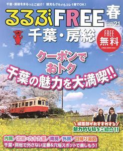 FREE 千葉・房総21春