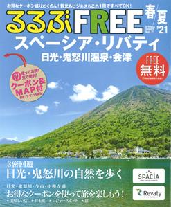 FREE  スペーシア・リバティ 日光・鬼怒川温泉・会津21春夏